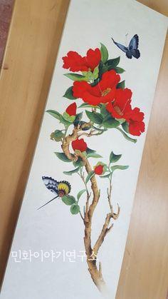 양산 민화 , 부산 민화 - 화접도 (민화이야기연구소) : 네이버 블로그 Korean Art, Asian Art, Asian Flowers, Chinese Painting, Camellia, Acrylic Art, Botanical Prints, Gouache, Peonies