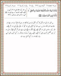 Para 2   Surah Al Baqarah 2   Ayat 252 Tafsir Al Quran, Math, Math Resources, Mathematics