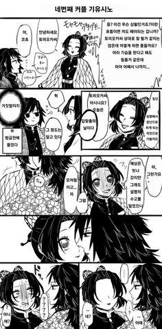 Kimetsu no yaiba (Doujinshis) - Doujinshi # 87 - Wattpad Wattpad, Doujinshi, Movie Posters, Fictional Characters, Dragon Ball, Truths, Anime Couples, Kisses, November
