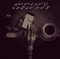 Soul Poetry, Love Poetry Urdu, Dark Quotes, Love Quotes, Inspirational Quotes, Deep Words, True Words, Ramadan Dp, Laughing Colors