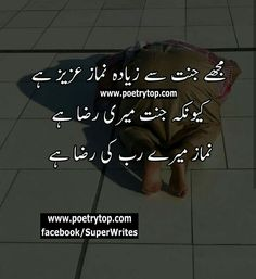 If you are trying to explore best collection of islamic quotes urdu with design images ? Yes, you are at the right place best islamic quotes in urdu. Inspirational Quotes In Urdu, Urdu Quotes Images, Best Islamic Quotes, Poetry Quotes In Urdu, Urdu Poetry Romantic, My Poetry, True Quotes, Words Quotes, Namaz Quotes