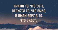 Прими, отпусти и верь