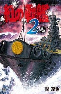 A long-since sunken Battleship Yamato returns from its watery grave, wreaking havoc across Japan.