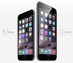 Επίσημο: iPhone 6 και iPhone 6 Plus έρχονται στην Ελλάδα την Παρασκευή 31 Οκτωβρίου!