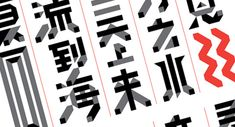 Chinese poetic typography by Beijing typographer Liam Lee