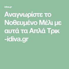 Αναγνωρίστε το Νοθευμένο Μέλι με αυτά τα Απλά Τρικ -idiva.gr Life Hacks, Health Fitness, Food And Drink, Healthy Recipes, Healthy Foods, Diet, Blog, Random, Cold Sore