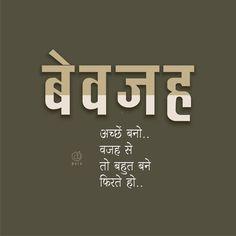 Desi Quotes, Hindi Quotes On Life, Good Life Quotes, True Quotes, Qoutes, Marathi Quotes, Badass Quotes, Motivational Picture Quotes, Inspirational Quotes Pictures