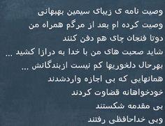 انرژي مثبت Beautiful Notes, Hand Writing, Iran, Persian, Poems, Arabic Calligraphy, Wisdom, Paintings, Feelings