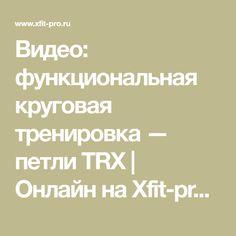 Видео: функциональная круговая тренировка — петли TRX | Онлайн на Xfit-pro.ru