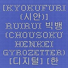 [Kyokufuri (시안)] RuiRui 빅뱅 (Chousoku Henkei Gyrozetter) [디지털] [한국어] [팀 EDGE] .ZIP - Bloglovin