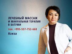 Лечебный массаж и мануальная терапия в Батуми. В Батуми все знают Азизу Шамбетову. Из Израиля, Германии, России люди приезжают специально пройти курс лечебного