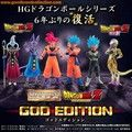 Bandai HG High Grade Real Figure Dragon Ball Z Resurrection F God Edition Set x6