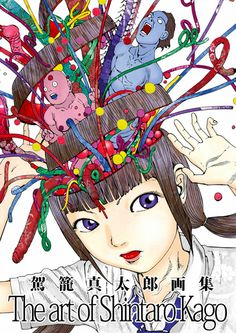 Another artwork by Shintaro Kago. Shintaro is a guro manga artist, it isn't for everyone and it isn't for me. I like these few.