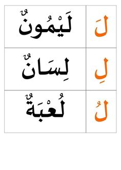 Line1: La LaYMuN means lemon. Line2: Li LiSaNuN means a tongue. Line3: Lu Lu3BaTuN means a toy. Listen to them in GoogleTranslate. Alphabet Worksheets, Preschool Worksheets, Preschool Activities, Arabic Alphabet Letters, Arabic Alphabet For Kids, Arabic Handwriting, Modern Standard Arabic, Arabic Lessons, Arabic Language