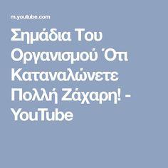 Σημάδια Του Οργανισμού Ότι Καταναλώνετε Πολλή Ζάχαρη! - YouTube Youtube, Youtubers, Youtube Movies