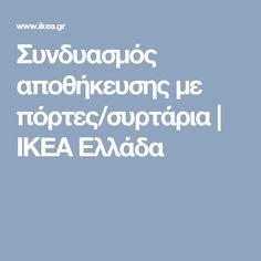 Συνδυασμός αποθήκευσης με πόρτες/συρτάρια | IKEA Ελλάδα