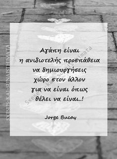 Greek Quotes, Kai, Love Quotes, Sayings, Words, Life, Qoutes Of Love, Quotes Love, Lyrics
