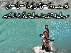 Shayari Urdu Images: Sad poetry in urdu 2 lines with image