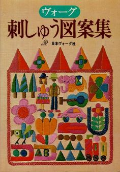 Japanese Craft Book Embroidery Vogue Nordic.