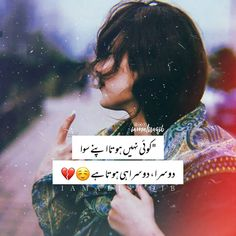 Love Poetry Images, Poetry Photos, Poetry Pic, Love Quotes Poetry, Best Urdu Poetry Images, Urdu Funny Poetry, Sufi Poetry, Love Poetry Urdu, Romantic Poetry In English