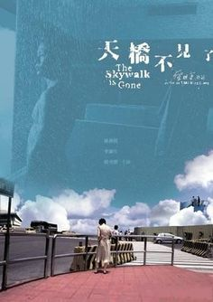 天橋不見了 The Skywalk Is Gone (2002, dir. 蔡明亮)