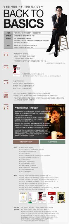 [CNN the Biz] 강연 홍보페이지(Back to Basics)-김미진