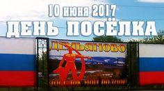День посёлка Демьяново 2017