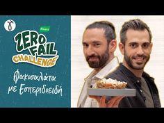 Φακοσαλάτα με εσπεριδοειδή | Knorr Zero Fail Challenge Episode1 Γιώργος Τσούλης VS Μάνος Δημητρούλης - YouTube Fails, Youtube, Make Mistakes, Youtubers, Youtube Movies