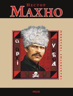 Nestor Makhno in Art #Ukraine Нестор Махно