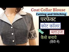 In this video we will teach you how to make Latest collar blouse. Is video me hum apko dikhayenge coat collar princes cut blouse . Blouse Designs High Neck, Fancy Blouse Designs, Saree Blouse Designs, Dress Sewing Patterns, Blouse Patterns, Blouse Tutorial, Couture Sewing Techniques, Stitching Dresses, Collar Blouse