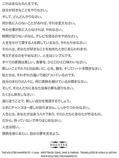 holsteemanifestoja Japanese Poem, Common Quotes, Witty Remarks, Life Hackers, This Is Your Life, Special Words, Life Words, Live Happy, Life Advice