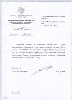 Аккредитация при ОАО «Холдинг МРСК» и его ДЗО на право осуществления деятельности по оценке.  http://www.indeks.ru/accreditations/