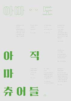 아마츄어 - 그래픽 디자인, 타이포그래피