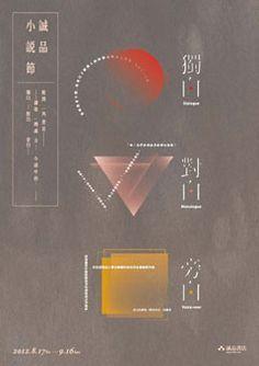 2012誠品小說節,掀開一角書頁,讀取一劑處方─小說中的獨白,對白,旁白 Web Design, Book Design, Layout Design, Poster Ads, Typography Poster, Graphic Design Posters, Graphic Design Inspiration, Japanese Graphic Design, Exhibition Poster