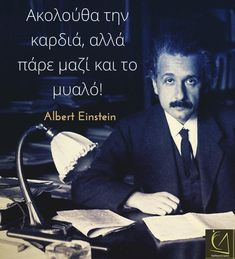 Greek Quotes, Sad Quotes, Movie Quotes, Life Quotes, Greek Words, Albert Einstein, Cyprus, Food For Thought, Wise Words