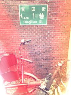 Taipei/ street Taipei Taiwan, Neon Signs, Street, Walkway