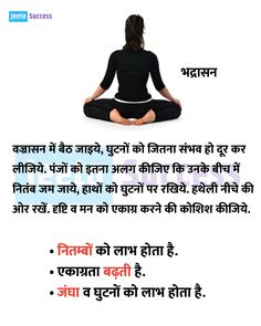 All Body Workout, Gym Workout Tips, Meditation Benefits, Yoga Benefits, Ramdev Yoga, Romantic Quotes For Girlfriend, Yoga Facts, Health And Fitness Expo, Yoga Mantras