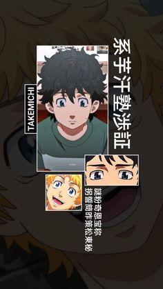 Takemichi Hanakagi Wallpaper