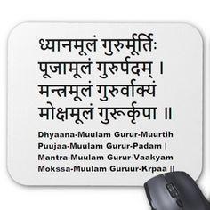 Dhyanamulam Gururmurti GURU MANTRA MEDITATION Mouse Pad