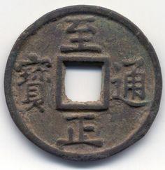 Zhi Zheng Tong Bao - Yuan dynasty