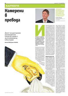 """Пълна с изненади, гостоприемна, красива, едновременно близка и непозната. Такива са някои от първите впечатления на чуждестранните мениджъри, които работят в България, след пристигането им в страната. Какво друго споделиха те пред """"Кариери"""" за работата с българите, културните и езиковите различия, мениджърския си подход и тайната на мотивирането на служителите, четете в седмичната тема на """"Кариери"""" в """"Капитал"""" >> www.karieri.bg/2528847."""