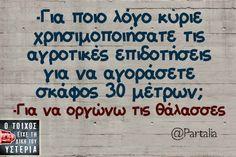 -Για ποιο λόγο κύριε χρησιμοποιήσατε τις αγροτικές επιδοτήσεις - Ο τοίχος είχε τη δική του υστερία – @Partalia Κι άλλο κι άλλο: Είσοδος 25€ στο νοσοκομείο; -Μπαμπά τι θα μου πάρεις… Ο άλλος έβγαλε κηδεία σε προσφορά... #partalia Jokes Quotes, Sarcastic Quotes, Funny Quotes, Funny Greek, Funny Times, Sarcasm Humor, Greek Quotes, True Words, Just For Laughs