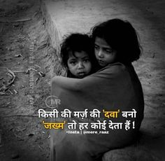 Hindi Quotes Images, Life Quotes Pictures, Love Picture Quotes, Meant To Be Quotes, Like Quotes, Real Quotes, My Children Quotes, Quotes For Kids, Sweet Romantic Quotes