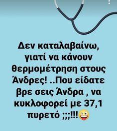 Funny Greek, Real Life, Character Design, Jokes, Lol, Humor, Sayings, Amazing, Beautiful