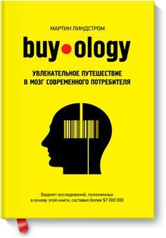 Увлекательное путешествие в мозг современного потребителя. Читать отзывы и скачать главу.