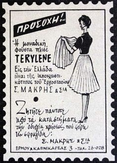 400 παλιές έντυπες ελληνικές διαφημίσεις | athensville Vintage Advertising Posters, Vintage Advertisements, Vintage Ads, Retro, Movie Posters, Greek, Film Poster, Neo Traditional, Greek Language