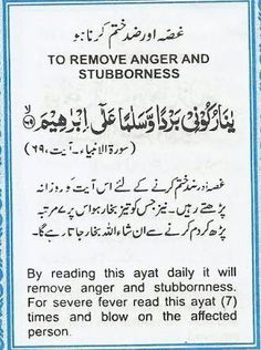 Duaa to remove anger and stubbornness