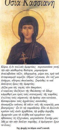 Quote Pictures, Picture Quotes, Orthodox Christianity, Christian Faith, Mona Lisa, Saints, Angels, God, Photo Quotes