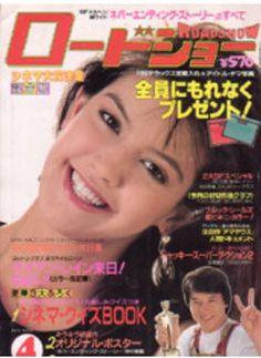 Phoebe Cates covers Road Show Magazine ( Japan) April 1985 Show Magazine, Magazine Japan, Magazine Covers, Phoebe Cates, Actors & Actresses, Art Ideas, Faces, Celebrity, Singer