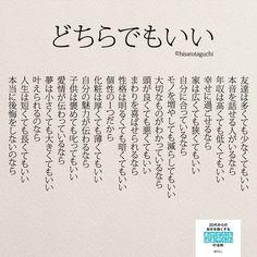 いいね!3,019件、コメント54件 ― @yumekanau2のInstagramアカウント: 「「どちらでもいい」人生に答えはありません。自分が決めるもの。 . . . #どちらでもいい#友達#幸せ #名言#頭がいい#性格 #化粧#褒める#叱る #人生#自己啓発」